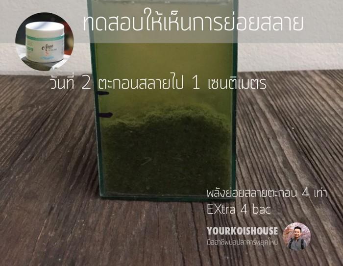 จุลินทรีย์ Extra 4 bac