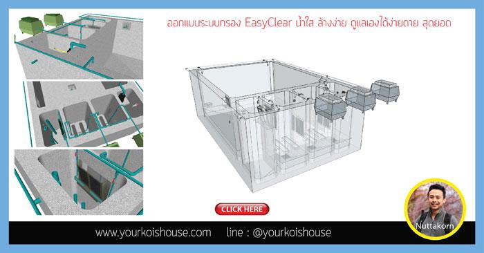 Banner-EasyClear-mini